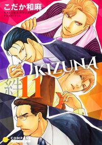【カラー完全収録】KIZUNA‐絆‐(11)