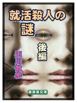 就活殺人の謎・後編-電子書籍