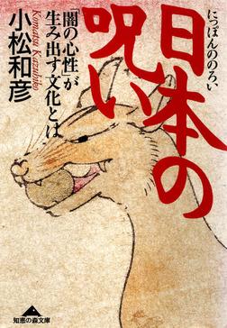 日本の呪い~「闇の心性」が生み出す文化とは~-電子書籍
