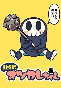 死神見習!オツカレちゃん STORIAダッシュWEB連載版Vol.21-電子書籍