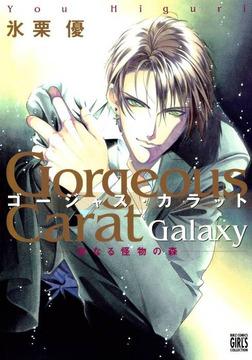 ゴージャス・カラット Galaxy 聖なる怪物の森-電子書籍