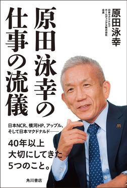 原田泳幸の仕事の流儀-電子書籍