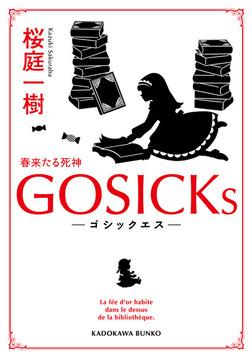 GOSICKs ──ゴシックエス・春来たる死神──-電子書籍