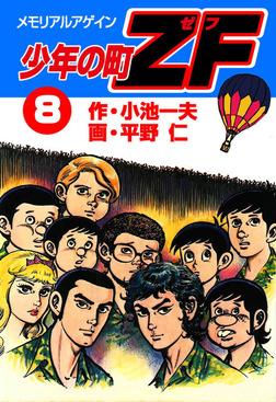 少年の町ZF8-電子書籍