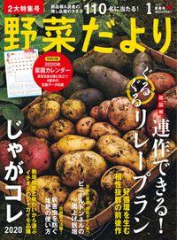 野菜だより2020年1月号