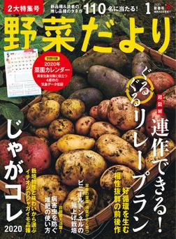 野菜だより2020年1月号-電子書籍