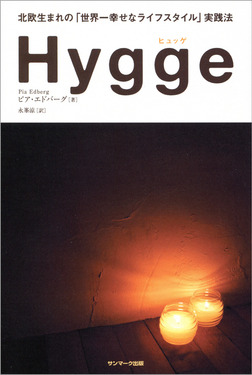 Hygge(ヒュッゲ) 北欧生まれの「世界一幸せなライフスタイル」実践法-電子書籍