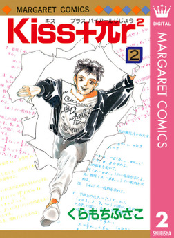 Kiss+πr2 2-電子書籍