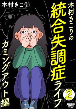 木村きこりの統合失調症ライフ~カミングアウト編~(分冊版) 【第2話】-電子書籍