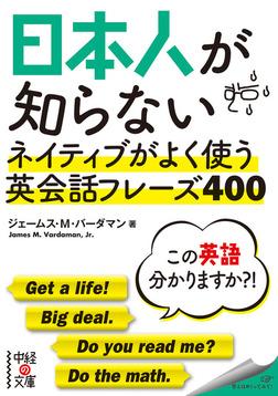日本人が知らない ネイティブがよく使う英会話フレーズ400-電子書籍