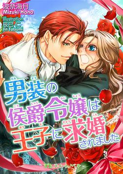 男装の侯爵令嬢は王子に求婚されました-電子書籍