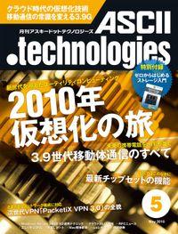 月刊アスキードットテクノロジーズ 2010年5月号
