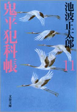 鬼平犯科帳(十一)-電子書籍