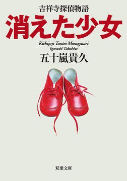 消えた少女 吉祥寺探偵物語-電子書籍