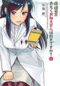 保健室のおたくおねえさんは好きですか?(1)