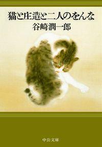 猫と庄造と二人のをんな(中公文庫)