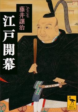 江戸開幕-電子書籍