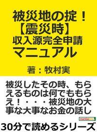 被災地の掟!【震災時】収入源完全申請マニュアル。