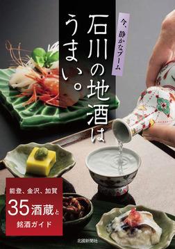 石川の地酒はうまい。-電子書籍