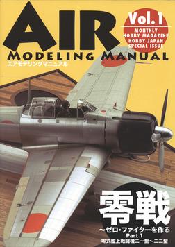 AIR MODELING MANUAL vol.1-電子書籍