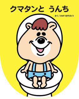 クマタンとうんち-電子書籍