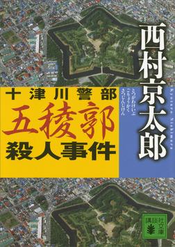 十津川警部 五稜郭殺人事件-電子書籍