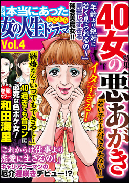 本当にあった女の人生ドラマ40女の悪あがき Vol.4-電子書籍
