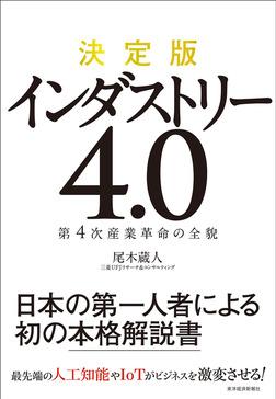 決定版 インダストリー4.0―第4次産業革命の全貌-電子書籍