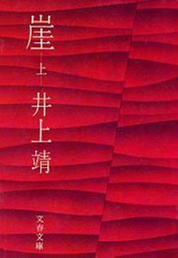 崖(上)-電子書籍
