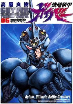 強殖装甲ガイバー(5)-電子書籍