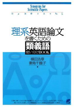 理系英語論文を書くための類義語使い分けBOOK-電子書籍