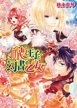 眠り王子と幻書の乙女 1-電子書籍