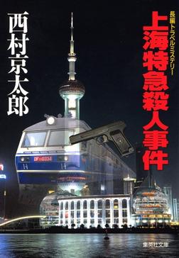 上海特急殺人事件-電子書籍