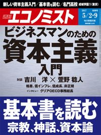 週刊エコノミスト (シュウカンエコノミスト) 2017年05月02・09日合併号