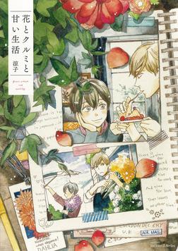 花とクルミと甘い生活-電子書籍