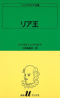シェイクスピア全集 リア王-電子書籍