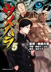 ウメハラ FIGHTING GAMERS!(5)