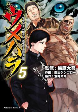 ウメハラ FIGHTING GAMERS!(5)-電子書籍