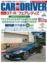 CARandDRIVER(カー・アンド・ドライバー)2019年10月号