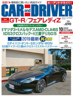CARandDRIVER(カー・アンド・ドライバー)2019年10月号-電子書籍