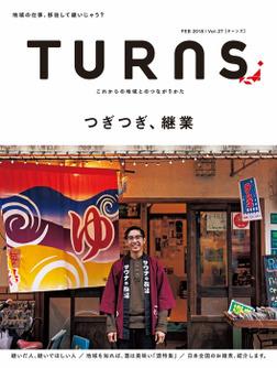 TURNS 27-電子書籍
