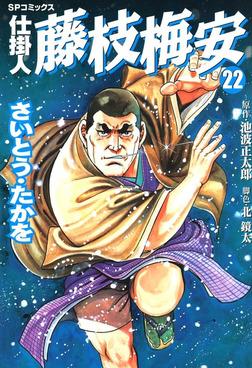 仕掛人 藤枝梅安 22巻-電子書籍