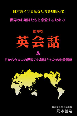 日本のイヤミな女たちを見限って 世界のお嬢様たちと恋愛するための簡単な英会話 & 目からウロコの世界のお嬢様たちとの恋愛戦略-電子書籍