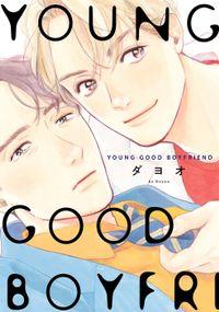 【期間限定 試し読み増量版 閲覧期限2019年1月29日】YOUNG GOOD BOYFRIEND