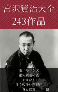 宮沢賢治 雨ニモマケズ、銀河鉄道の夜、やまなし、注文の多い料理店、春と修羅 他