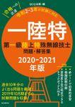 第一級陸上特殊無線技士問題・解答集 2020-2021年版