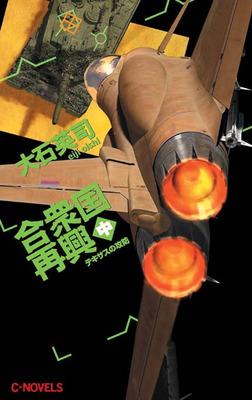合衆国再興 中 テキサスの攻防-電子書籍
