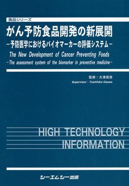 がん予防食品開発の新展開 : 予防医学におけるバイオマーカーの評価システム-電子書籍