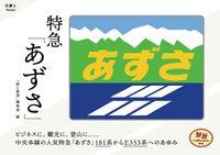 旅鉄Collection(天夢人)