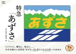 旅鉄Collection 001 特急「あずさ」-電子書籍